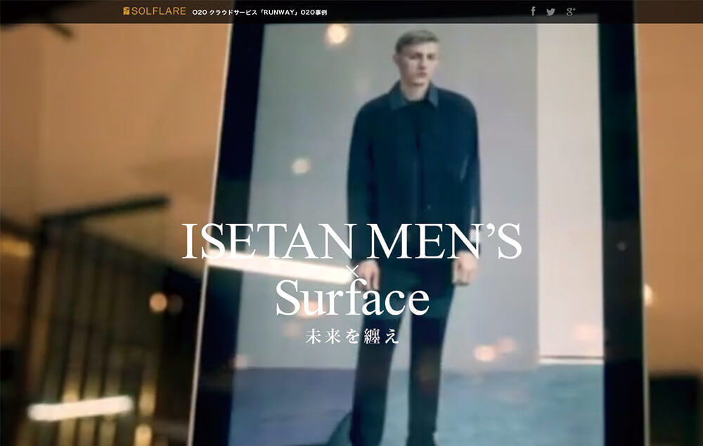 ISETAN MEN'S ✕ Surface 未来を纏え